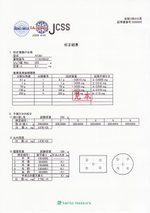 JCSS校正証明書 天びん-2