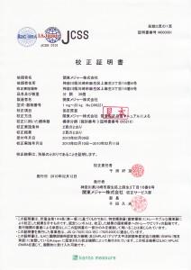 JCSS校正証明書 分銅-1