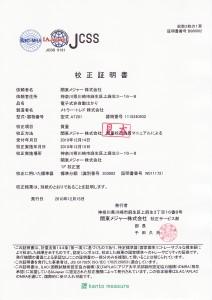 JCSS校正証明書 天びん-1